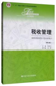 税收管理 第七版第7版吴旭东 田雷 中国人民大学出版社 9787300274171