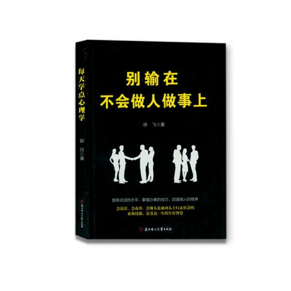 成功励志口才交际书籍:别输在不会做人做事上