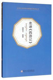 走进《西游记》/大学生经典阅读解题式导读丛书