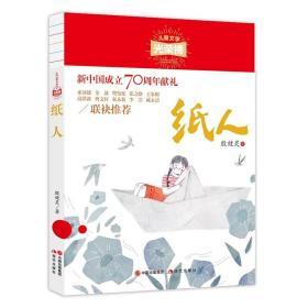 儿童文学光荣榜.新中国成立70周年献礼:纸人