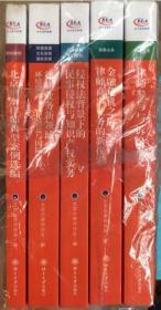 北京律师论坛 5本合售