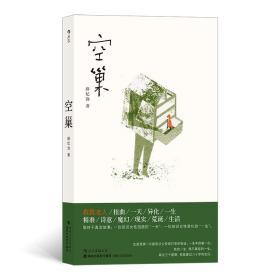 空巢(薛忆沩自切身经历中取材,已改编成电影于2020年母亲节上映)