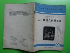 机械工人活页学习材料(248)《工厂常用几何计算法》【稀缺本】