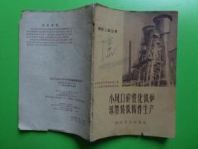 1958年新1版1印 钢铁工业丛书《小风口硷性化铁炉球墨铸铁铸件生产》【稀缺本】