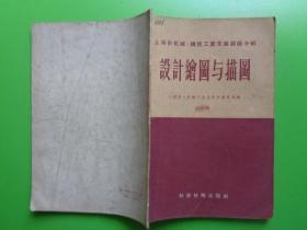 1957年1版1印 上海市机械、钢铁工业先进经验介绍《设计绘图与描图》