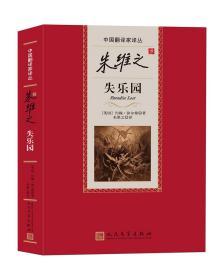朱维之译失乐园(中国翻译家译丛)