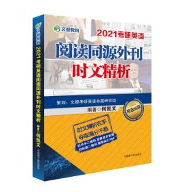 考研英语阅读同源外刊时文精析