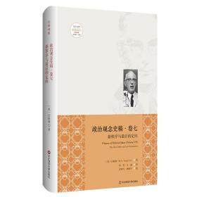 新秩序和最后的定向/政治观念史稿(卷七)