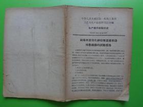 中华人民共和国成立第一机械工业部工艺与生产组织研究院审编生产技术交流——利用木炭熔化钢切屑直接制造球墨铸铁的试验报【稀缺本】