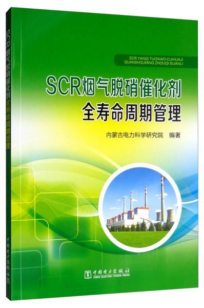 SCR烟气脱硝催化剂全寿命周期管理