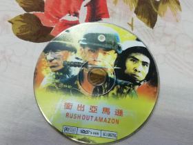 冲出亚马逊 DVD