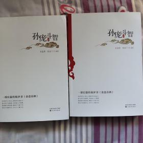 评书 孙庞斗智 [又名金盒春秋](上下 作者签名钤印本)