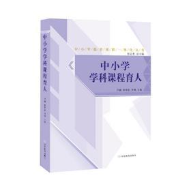 中小学德育课程一体化丛书:中小学学科课程育人