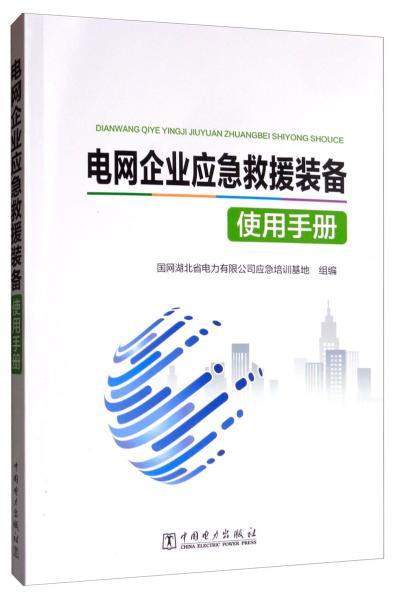 电网企业应急救援装备使用手册
