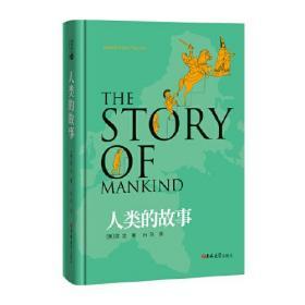 读经典:人类的故事