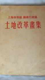 上海市郊区  苏南行政区       土地改革画集——红色收藏