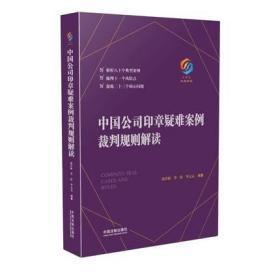中国公司印章疑难案例裁判规则解读