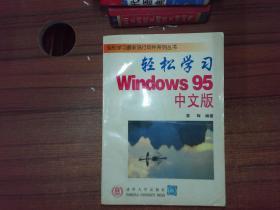 轻松学习Windows 95中文版