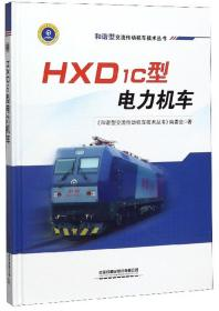 HXD1c型电力机车/和谐型交流传动机车技术丛书