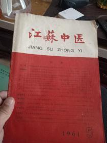 江苏中医1961年5期一册品不太好