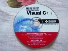 编程高手 visual C++