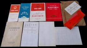 1984年庆祝中华人民共和成立三十五周年国庆节资料大全套