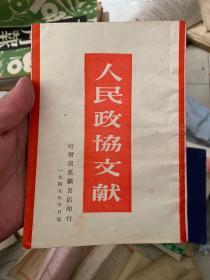 人民政协文献 哈尔滨兆麟书店版  1949年10月!