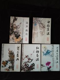葫芦画法、白梅画法、红梅画法、芍药牡丹画法、菊花画法 5本合售