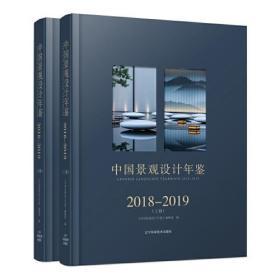 中国景观设计年鉴2018-2019(上下册)9787559111616辽宁科学技术本书编写组