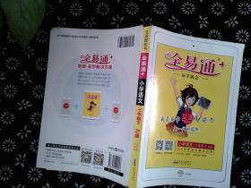 小学全易通-语文三年级下(人教版)2019