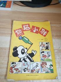 熊猫小胖(1)