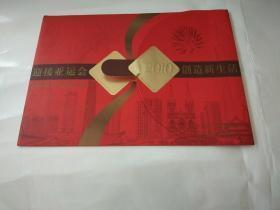 邮票邮品:2010广州亚运会大礼包 完整