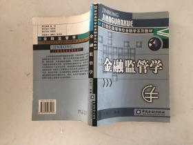 金融监管学——21世纪高等学校金融学系列教材