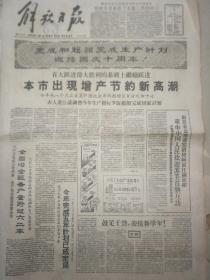 《解放日报》【包头第一热电厂开始发电,包钢一号高炉出铁期近,有照片】