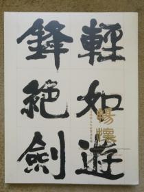 畅怀丨晚清碑学五大家书法夜场图录(吴昌硕、康有为、何绍基、赵之谦、深曾植)