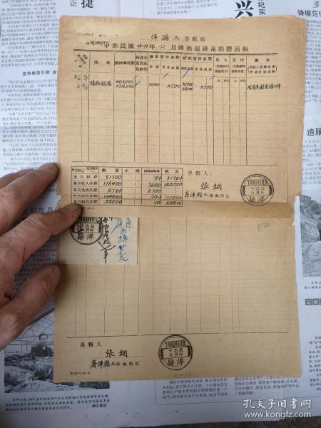 民国邮政单据7#