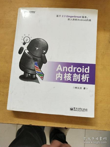 Android内核剖析