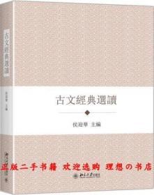 正版 古文经典选读 侯迎华 北京大学出版社