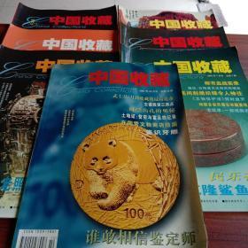 中国收藏2001年(1  2  3  4  5  7  10),一共7本,带创刊号