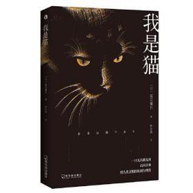 我是猫 日本 文学名家名著 夏目漱石巅峰之作 全本直译 外国文学名著