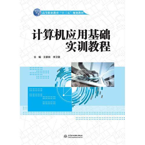 计算机应用基础实训教程(高等职业教育十三五规划教材)