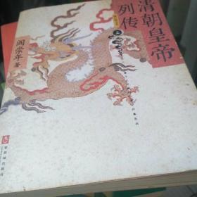 清朝皇帝列传上 阎崇年签名