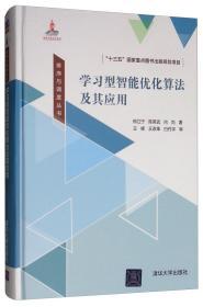学习型智能优化算法及其应用/排序与调度丛书