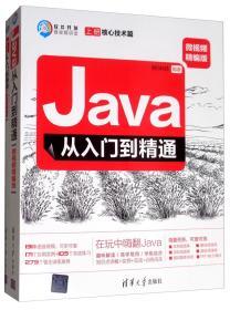 Java从入门到精通(微视频精编版套装上下册)/软件开发微视频讲堂