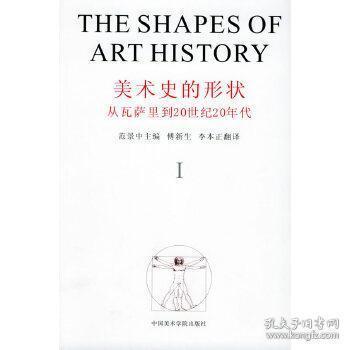 美术史的形状