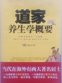 道家养生学概要《正版》9787508041971《2007年4月第1版1印》《16开》有多页划线,拍了几张在上面可以看着。