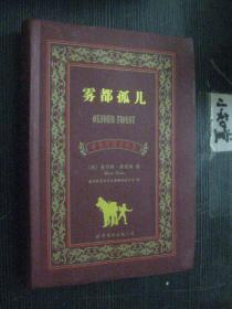 世界名著典藏系列:雾都孤儿(中英对照全译本)