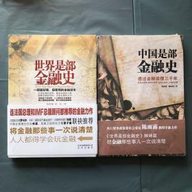 《世界是部金融史》+《中国是部金融史:透过金融读懂中国三千年》 (全新 未拆封) (两本合售)
