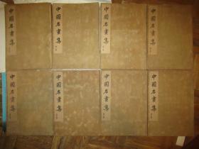 中国名画集·第一~八集全 8开 印量少
