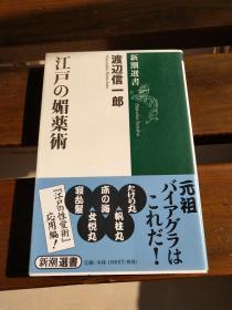 日文原版 江戸の媚薬术 (新潮选书) 単行本 渡辺 信一郎 (著)